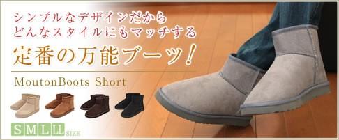 シンプルなデザインだからどんなスタイルにもマッチする 定番の万能ブーツ