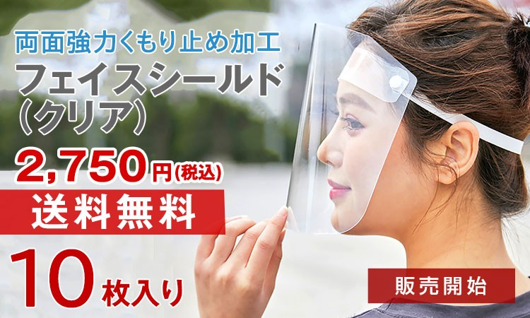 faceshield001