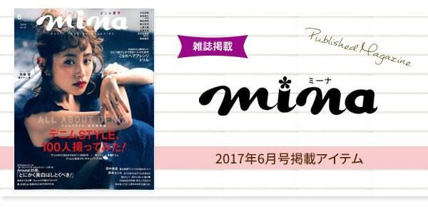 雑誌掲載 MINA2017年6月号掲載アイテム