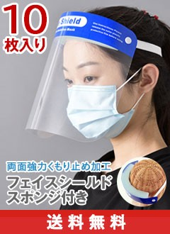 faceshield003