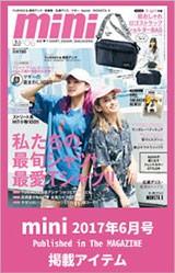 mini2017年6月号掲載アイテム