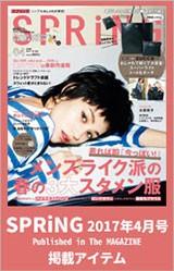 SPRiNG 2017年4月号掲載