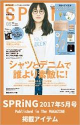 SPRiNG 2017年5月号掲載