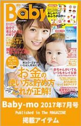 Baby-mo2017年7月号掲載アイテム