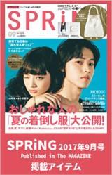 SPRiNG 2017年9月号掲載