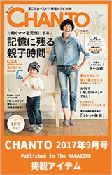 CHANTO 2017年9月号掲載