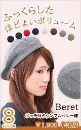 ポッチ付きベレー帽