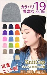 シンプルニット帽