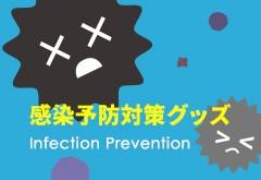 感染予防対策グッズ