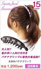 髪の多い方にこそ使ってほしい大きめバナナクリップ