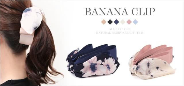 花柄3連バナナクリップ