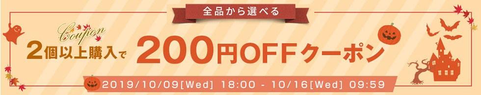 2個以上購入で200円OFFクーポン 2019/10/09[Wed] 18:00 - 10/16[Wed] 09:59