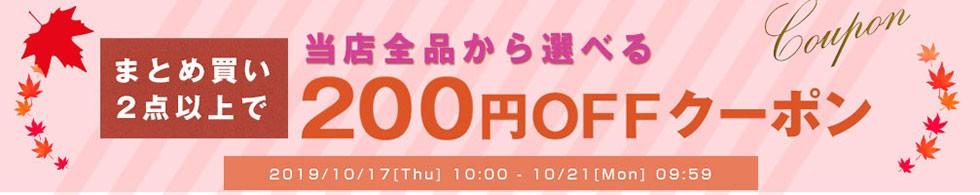 まとめ買い2点以上で当店全品から選べる200円OFFクーポン 2019/10/17[Thu] 10:00 - 10/21[Mon] 09:59