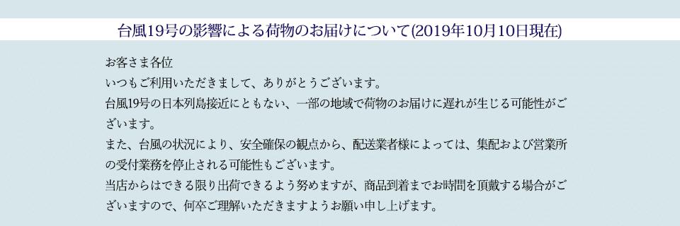 台風19号の影響による荷物のお届けについて(2019年10月10日現在)