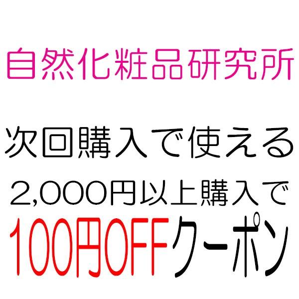 【100円OFFクーポン】自然化粧品研究所で次回使える100円OFFクーポン