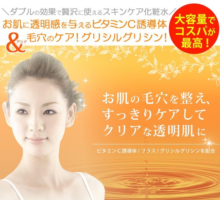 ビタミンC誘導体化粧水