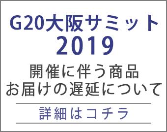 G20 大阪サミット2019 開催に伴う商品お届けの遅延について