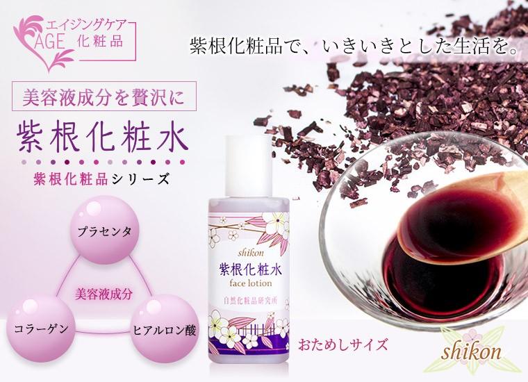 美肌成分を贅沢に配合。エイジングケアに紫根化粧水