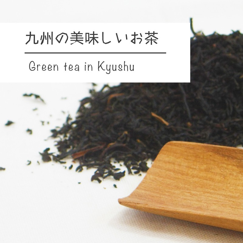 九州の美味しいお茶