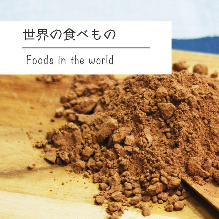 世界の食べもの