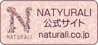NATURAL公式サイト