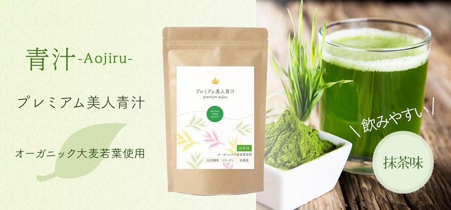 aojiru 青汁
