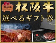 松阪牛選べるカタログギフト