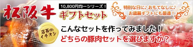 松阪牛ギフトセット!こんなセットを作ってみました!どちらの豚肉セットを選びますか?