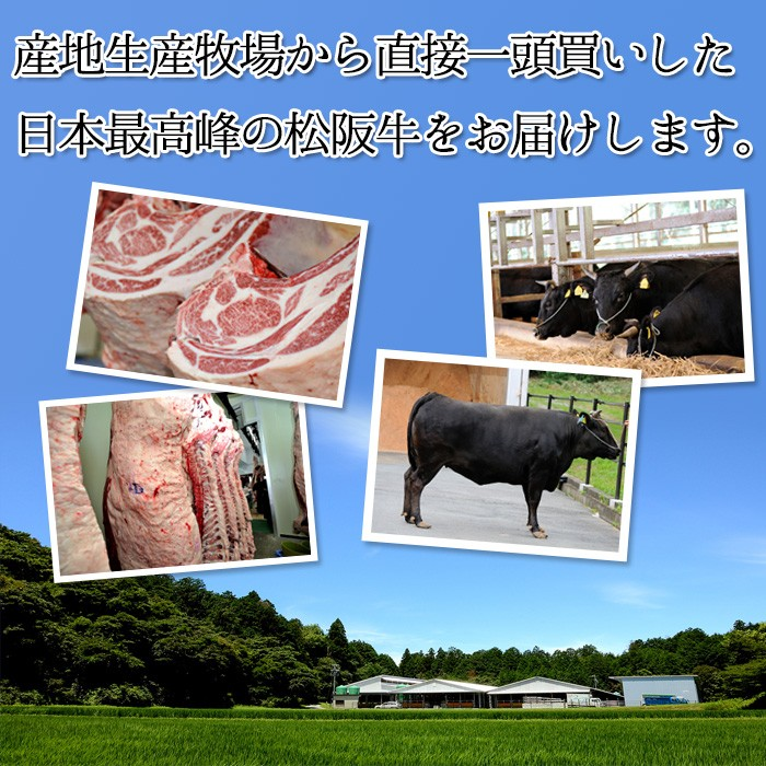 産地生産牧場から直接一頭買した日本最高峰の松阪牛をお届けします。