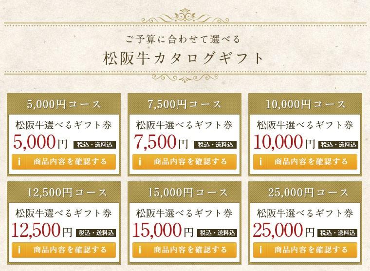 ご予算に合わせて選べる♪松阪牛選べるカタログギフト