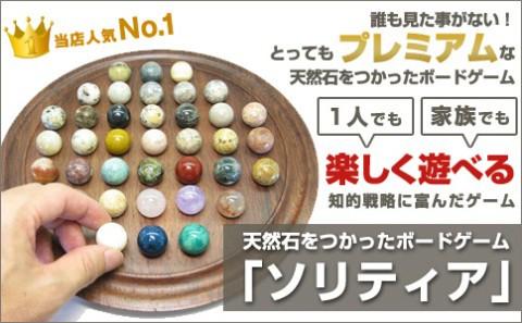 当店人気NO.1商品「天然石をつかったボードゲーム ソリティア」