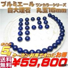 ソリティア 白大理石 ラピスラズリ玉16mm(天然石をつかったボードゲーム)