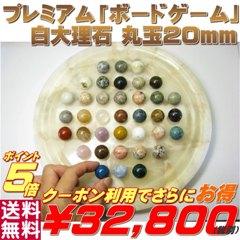 ソリティア 白大理石 玉20mm(天然石をつかったボードゲーム)