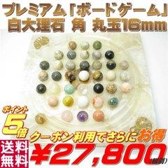 ソリティア 白大理石(模様角タイプ) 玉16mm(天然石をつかったボードゲーム)