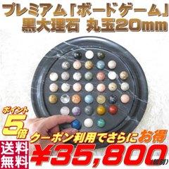 ソリティア 黒大理石 玉20mm(天然石をつかったボードゲーム)