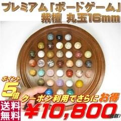ソリティア 紫檀 玉16mm(天然石をつかったボードゲーム)