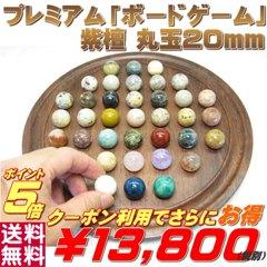 人気NO1商品「天然石をつかったボードゲーム ソリティア」