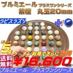 《プラスワン ラピスラズリ》ソリティア 紫檀 丸玉 20mm(天然石のボードゲーム)