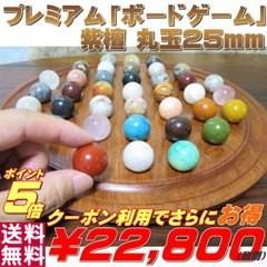 ソリティア 紫檀 玉25mm(天然石をつかったボードゲーム)