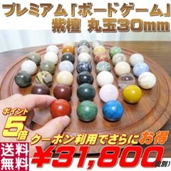 ソリティア 紫檀 玉30mm(天然石をつかったボードゲーム)
