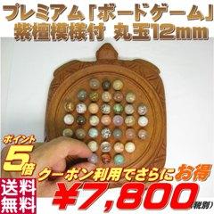 ソリティア 紫檀(亀タイプ) 玉12mm(天然石をつかったボードゲーム)