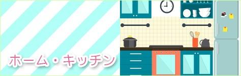 キッチン・日用品・文具