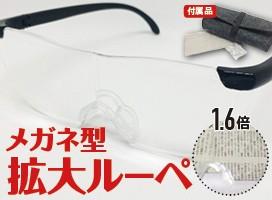眼鏡型拡大ルーペ