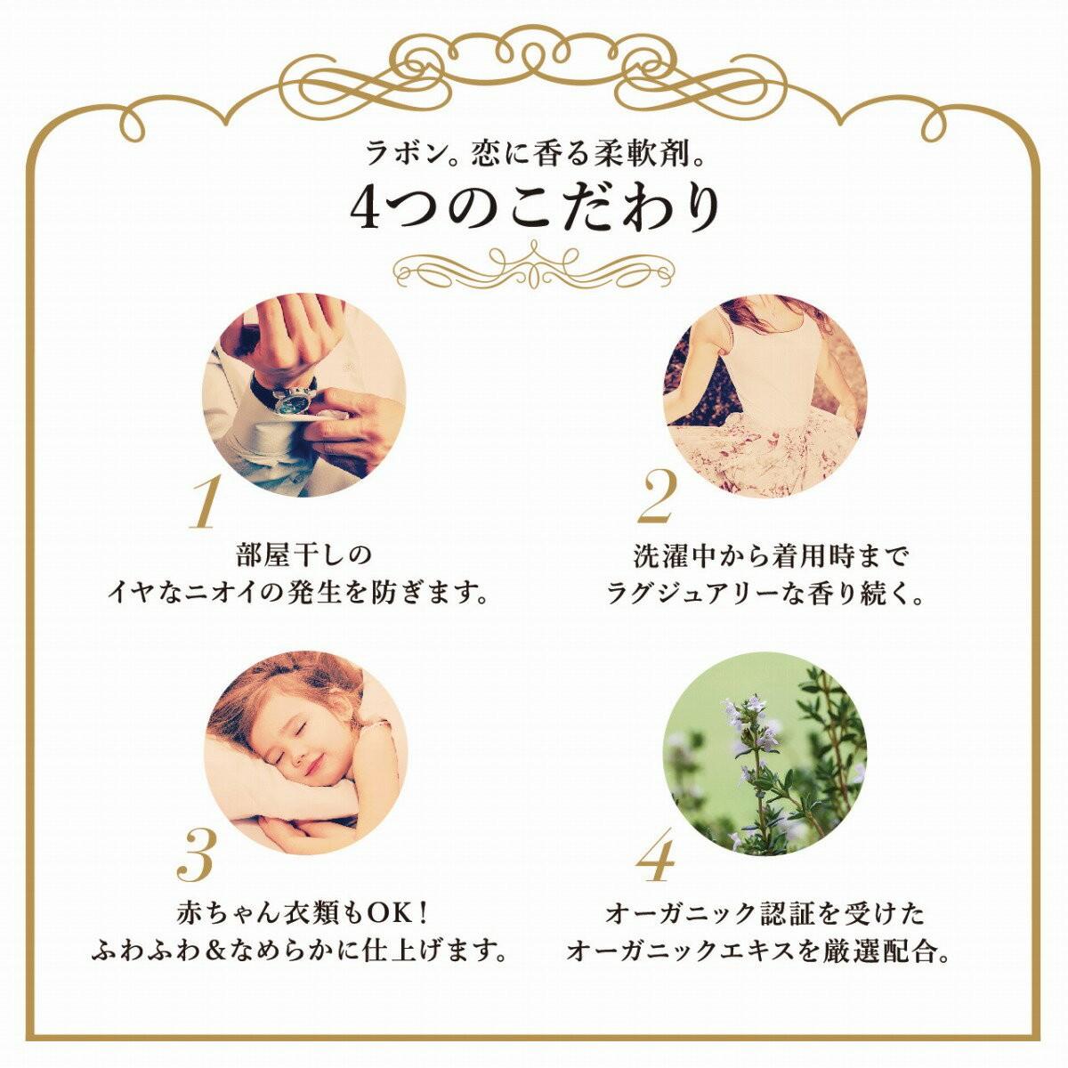 ネイチャーラボYahoo公式:ラボン 柔軟剤 フレンチマカロンの香り 詰め替え 480ml・イメージ写真3