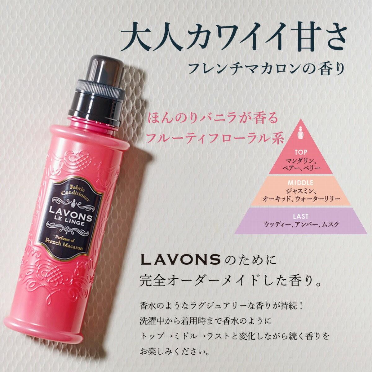 ネイチャーラボYahoo公式:ラボン 柔軟剤 フレンチマカロンの香り 詰め替え 480ml・イメージ写真4