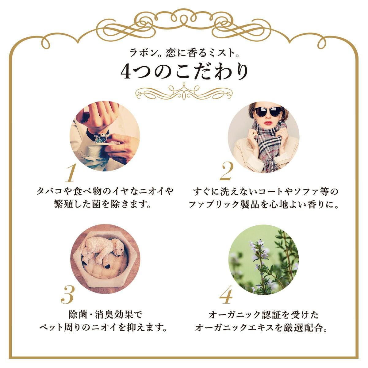ネイチャーラボYahoo公式:ラボン ファブリックミスト フレンチマカロンの香り 370ml・イメージ写真3