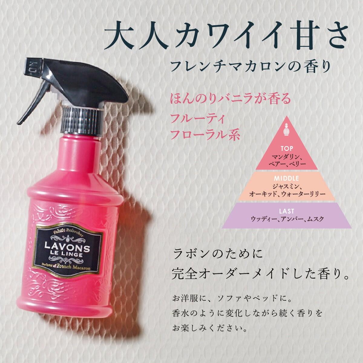 ネイチャーラボYahoo公式:ラボン ファブリックミスト フレンチマカロンの香り 370ml・イメージ写真5