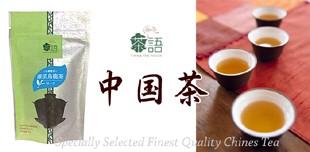 烏龍茶など中国茶