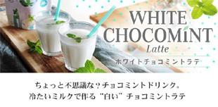 ホワイトチョコミント