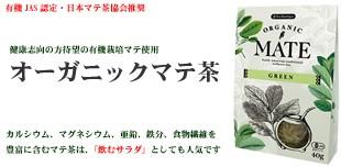 有機JAS認定 オーガニックマテ茶